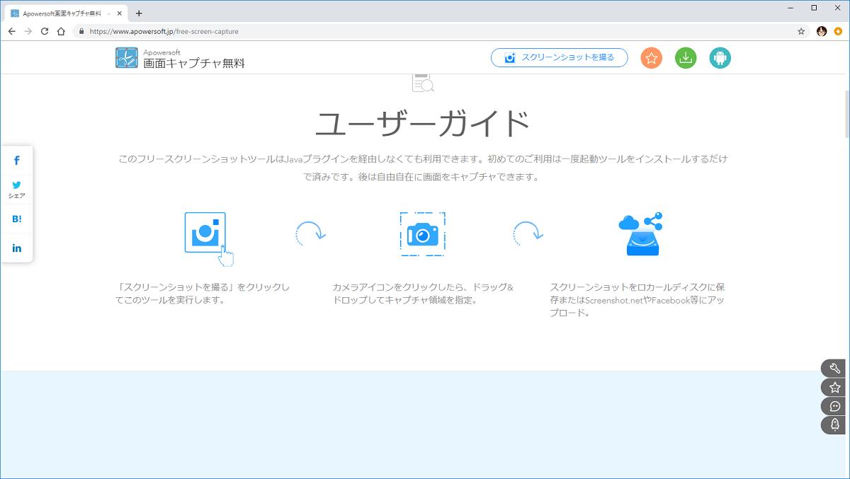 画面キャプチャーソフト