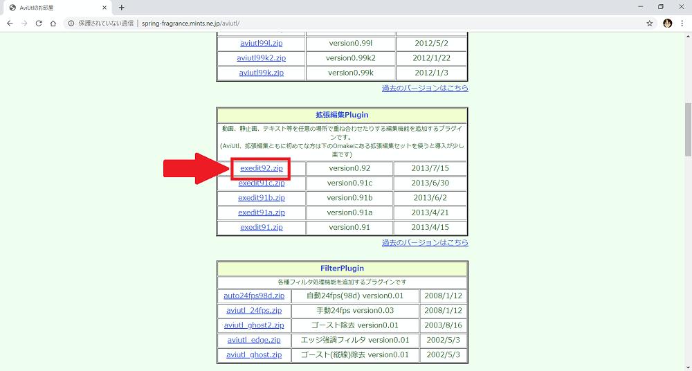 拡張編集プラグイン
