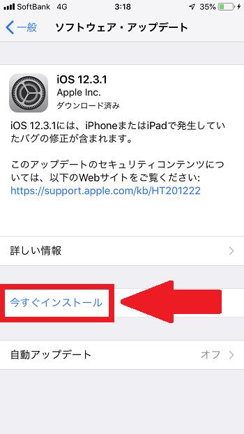 iPhoneのアップデート手順