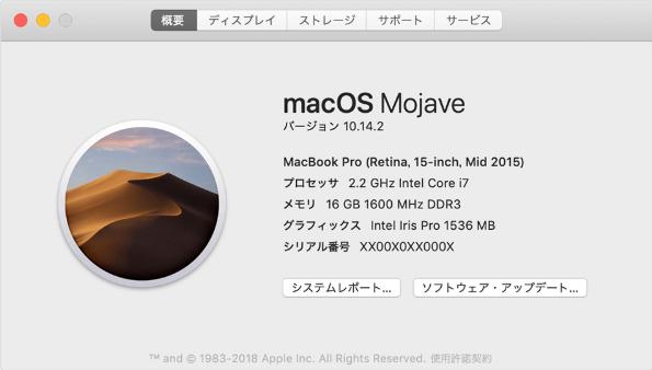 MacOSの最新バージョンの確認・更新手順