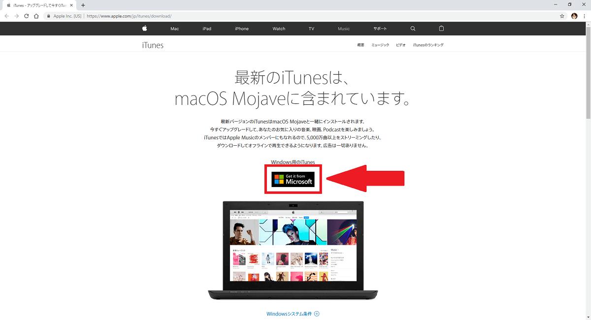 iTunesの更新