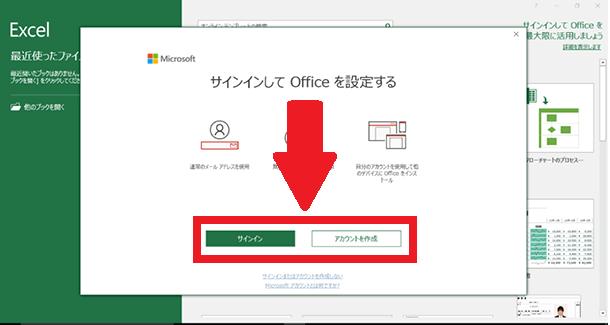 Microsoftアカウントのサインイン