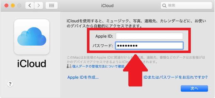 MacのApple IDのログイン手順