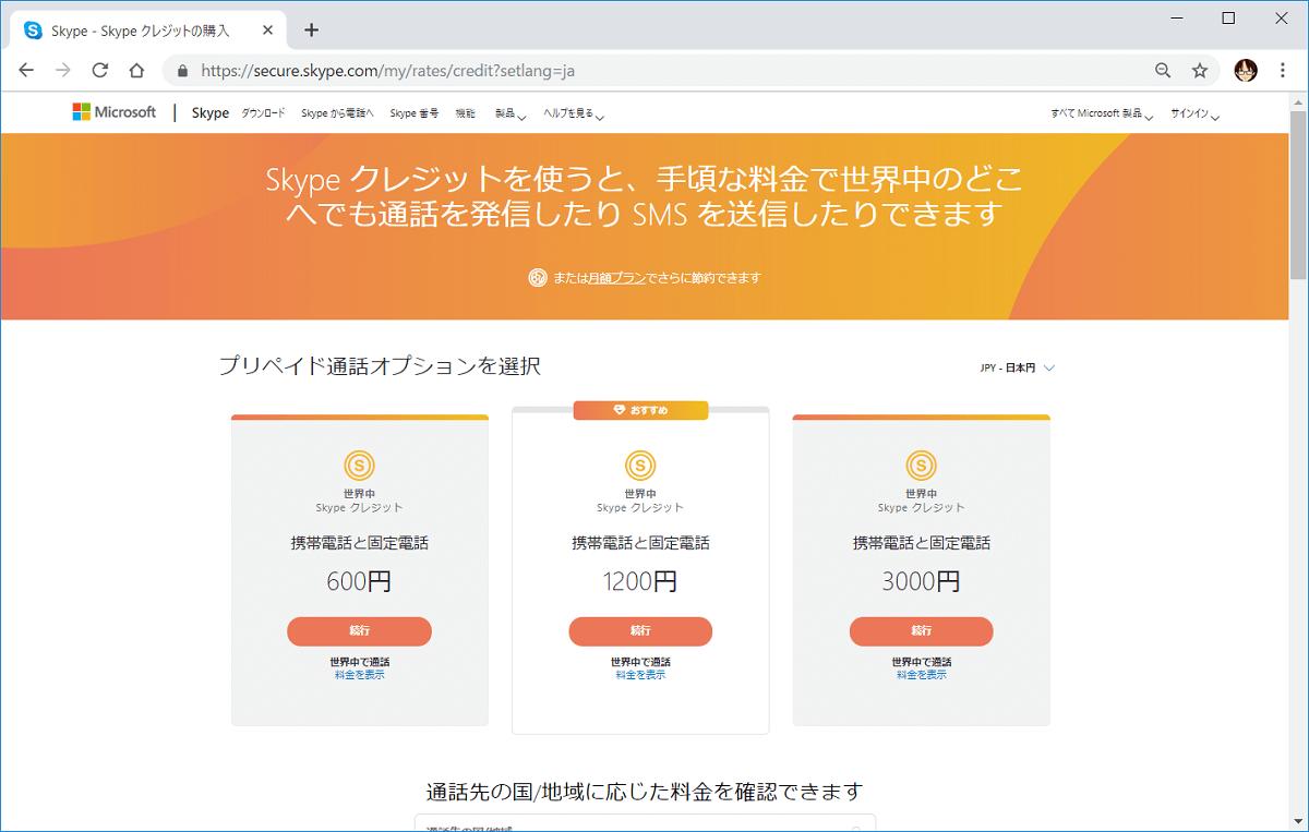 Skypeクレジットの購入