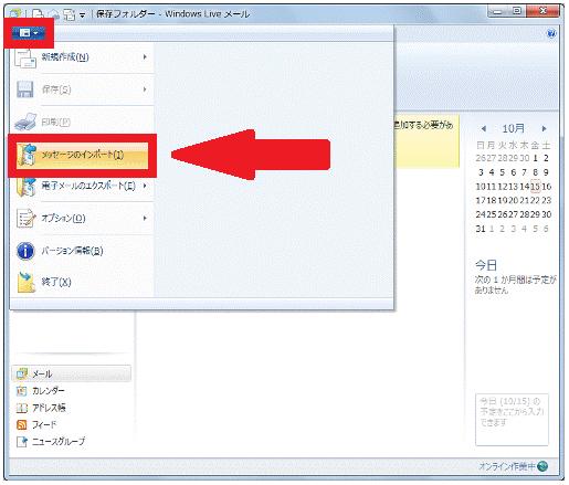 インポート画面を開く<Windows Live メール 2011>