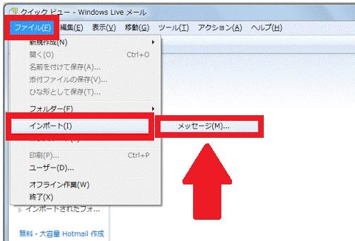 インポート画面を開く<Windows Live メール 2009>