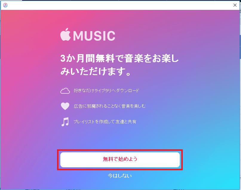 iTunesダウンロード方法