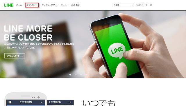 LINE ダウンロード
