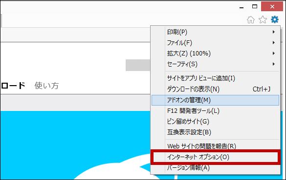 ファイル履歴を削除