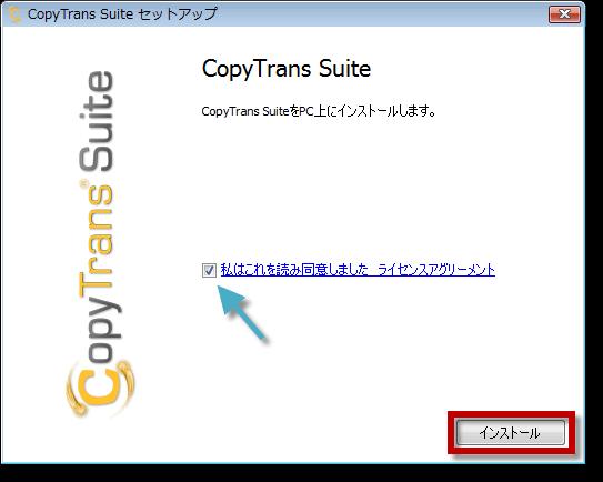 Install_CopyTrans_Suite
