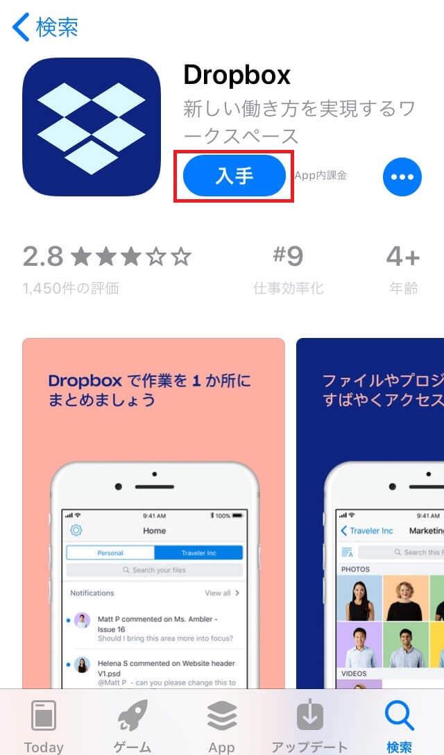 「Dropbox」のダウンロード方法と使い方