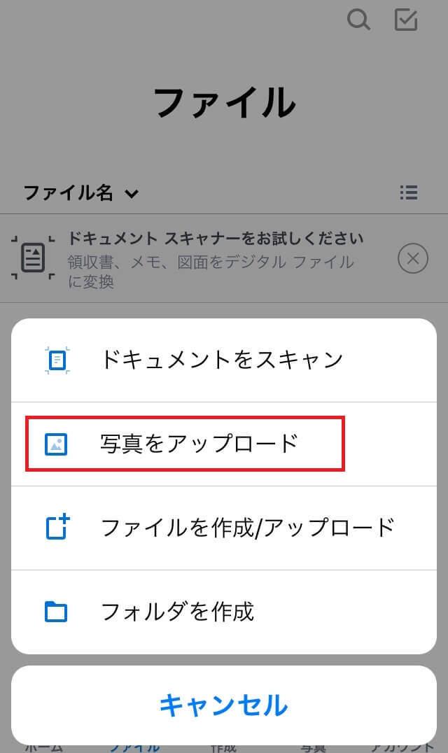 「Dropbox」のダウンロード方法と、使い方