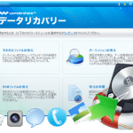 DataRecovery,ダウンロード,リカバリーソフト