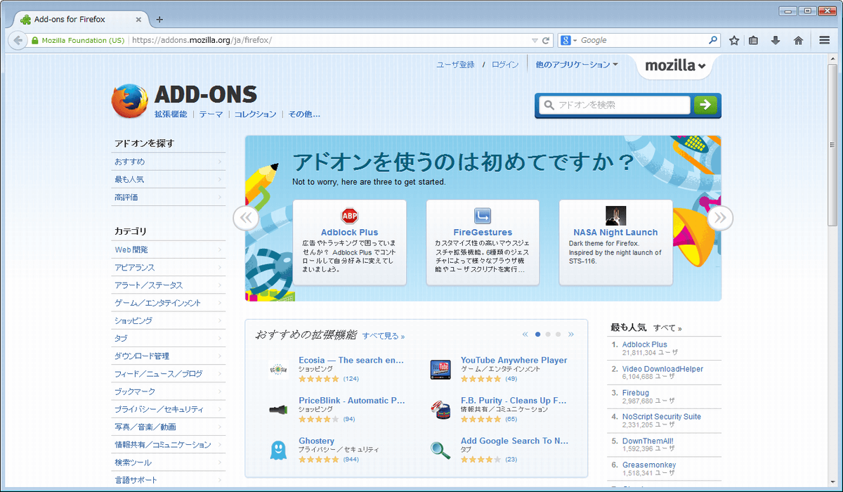 firefox-add-ons1