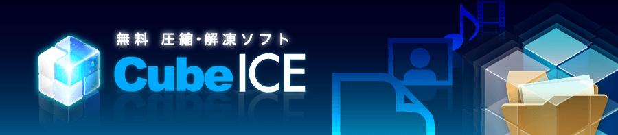 Cube ICE,ダウンロード,キューブ・ソフト