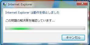 Internet Explorer,動作 重い,対処法