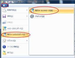 「Windows Live メール」のバックアップ方法