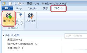 Windows Live メール,設定,方法