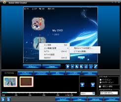 Sonne DVD Creator,ダウンロード,方法