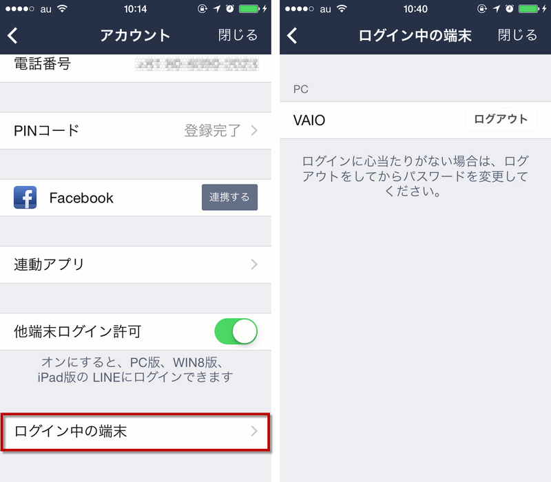 line-how-to3