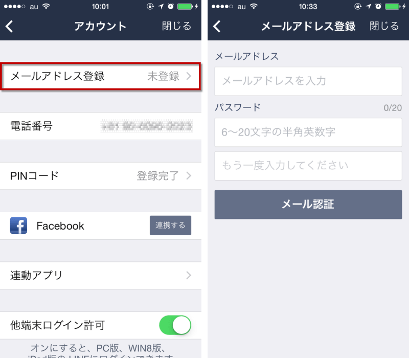 line-how-to6