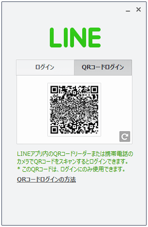 line-how-to7