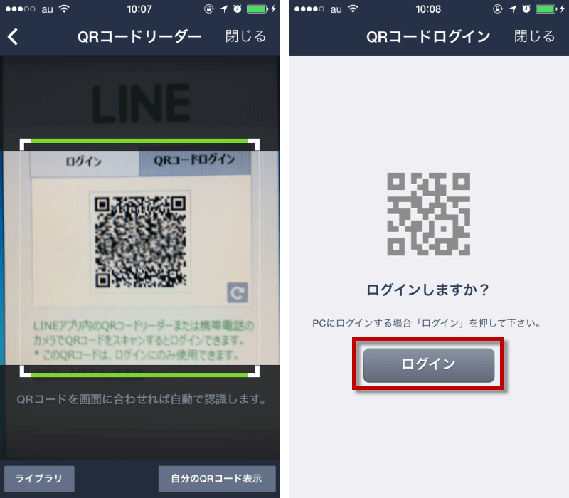 line-how-to8