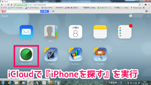 iCloud,iPhone,紛失