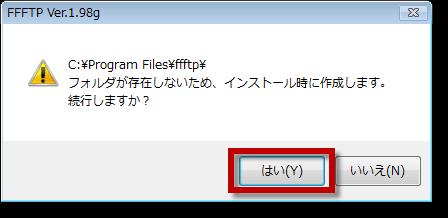 FFFTP,FTP,ダウンロード