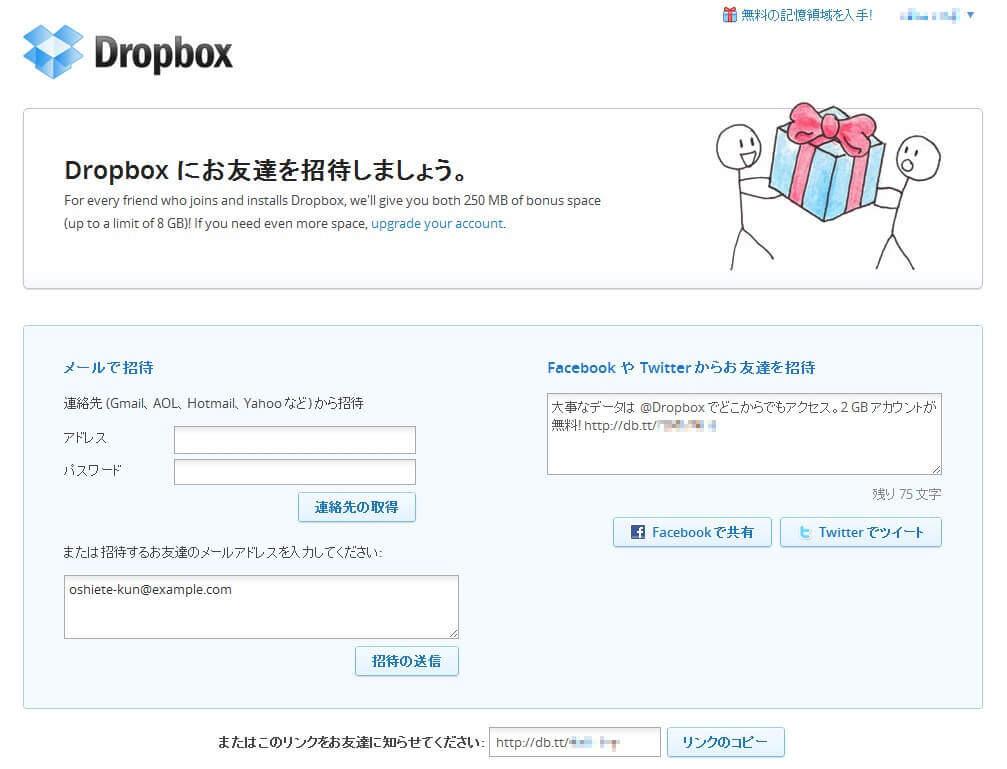 dropbox,容量