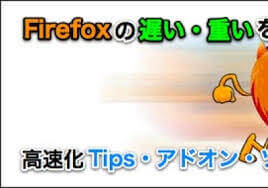 Firefox,高速化,アドオン