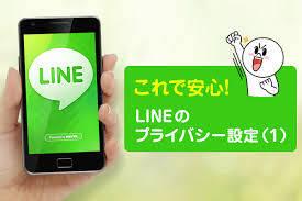 「LINE」の設定方法(セキュリティ面)