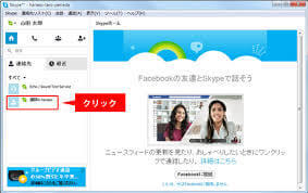 「Skype」でチャットする方法