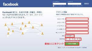 Facebookアカウント,取得