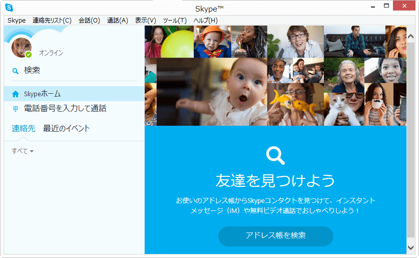 skype-chat1