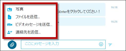 skype-chat9