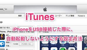 「iTunes」で他デバイスを接続した時に、iTunesを自動起動させない方法