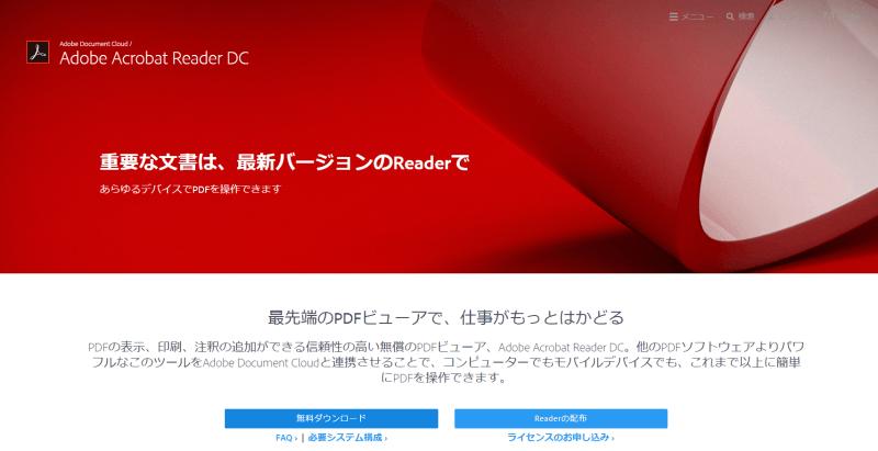 PDFファイルの閲覧ができる「Adobe Acrobat Reader DC」