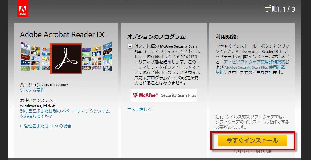 Adobe Reader_2