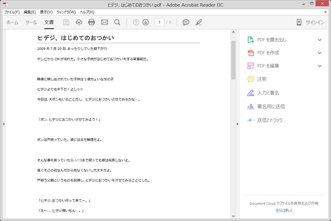 Adobe Reader_6