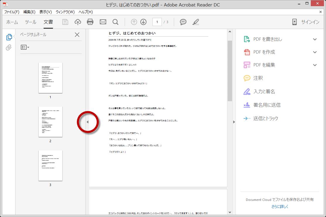 Adobe Reader_9