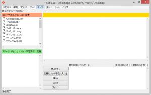 「Git」分散バージョン管理システム