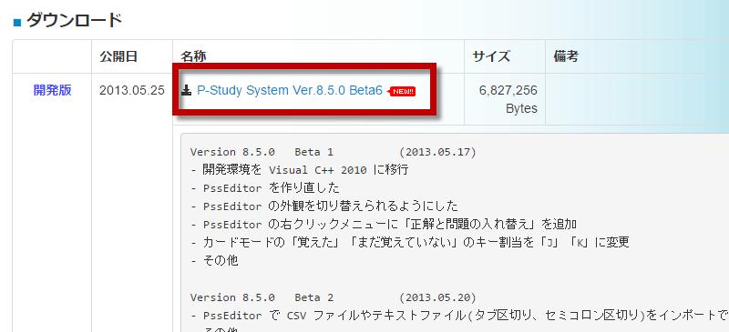 P-Study System