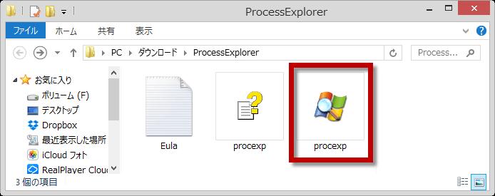 Process Explorer_3