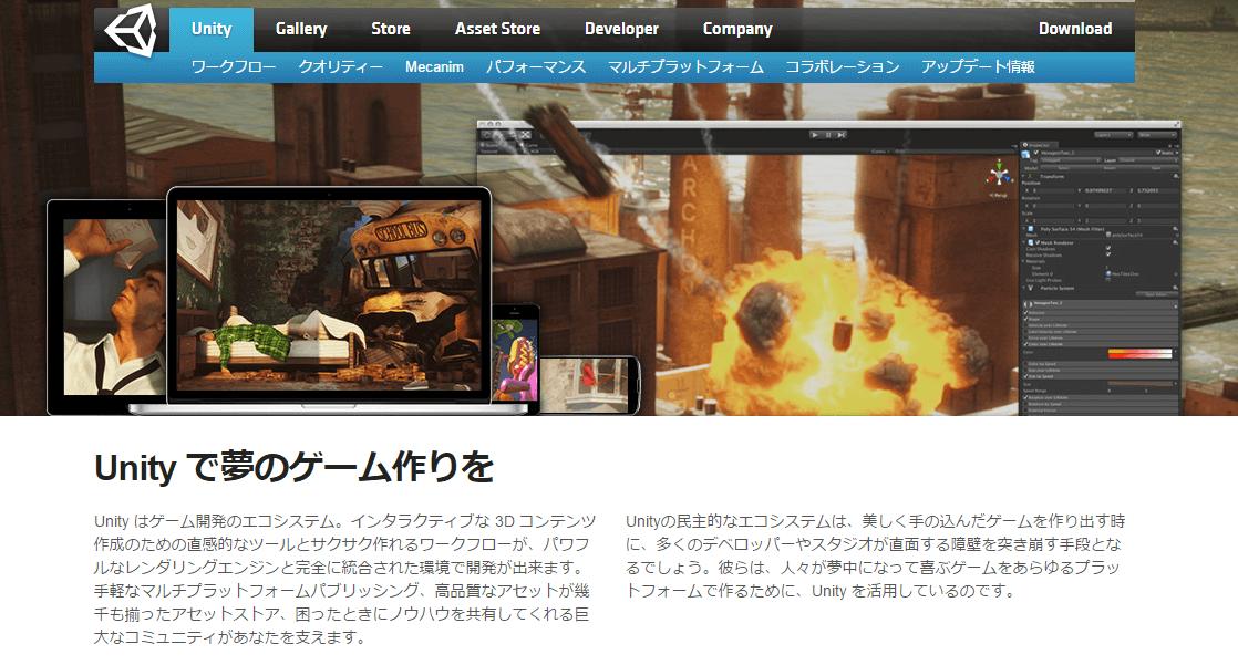 「Unity」複数のプラットホームに対応したゲーム開発エンジン
