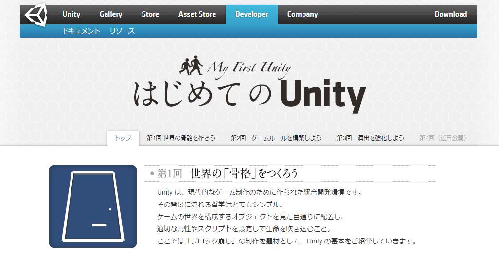 Unity_11