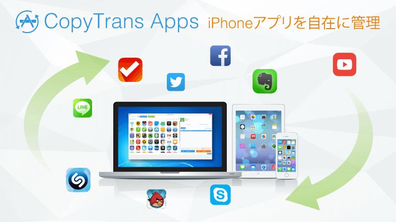 CopyTrans Apps,アプリ,バックアップ