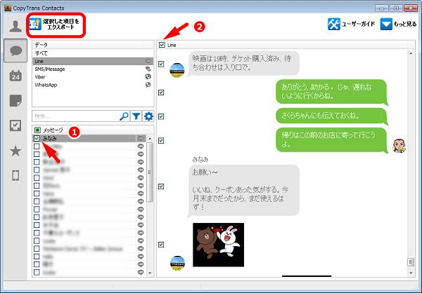 ctc-line-backup6