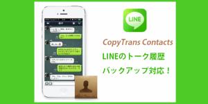 LINE,トーク,バックアップ