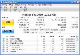 「Crystal Disk Info」HDD/SSDの健康状態を診断&監視